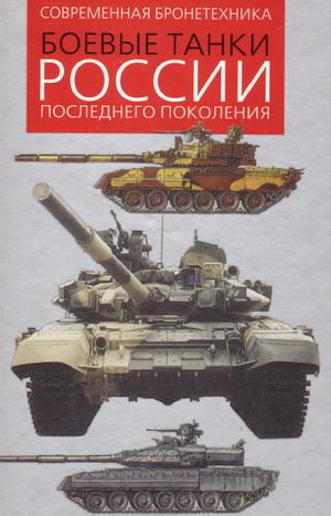 Боевые танки россии последнего