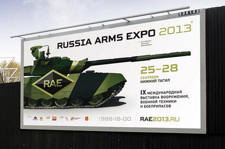 В Нижнем Тагиле открылась Russia Arms EXPO