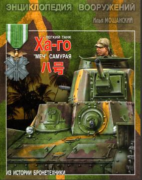 Японские танки просмотров 571 добавил